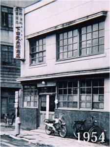 1954年8月、東京都中央区日本橋芳町に
