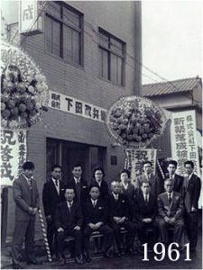 1961年11月、江東区新大橋に本社新築移転