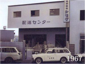 1967年10月、江東区森下に配送センター設置。