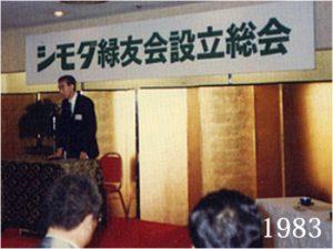 1983年10月、シモダ緑友会設立
