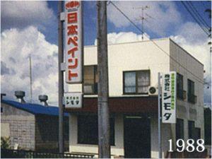 1988年8月、千葉県八街に千葉営業所を移転開設