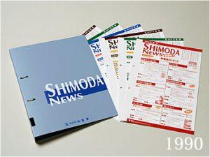 1990年、自社媒体であるSHIMODA NEWSの発行開始