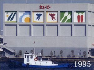 1995年4月 営業企画部新設。写真は