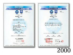 2000年9月、ISO14001認証取得
