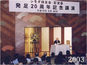 2003年8月、シモダ緑友会・彩友会発足20周年
