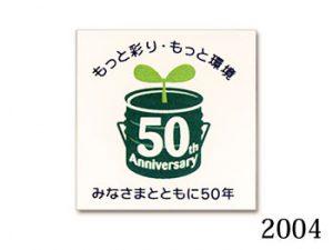 2004年8月、設立50周年