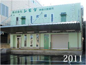 2011年1月、神奈川営業所を移設開設