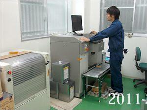 2011年7月、神奈川調色センターを開設