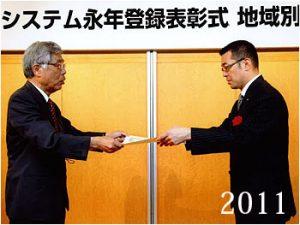 2011年9月、ISO14001マネジメントシステム