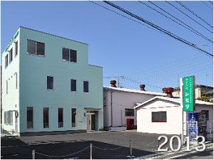 2013年2月、埼玉営業所新社屋竣工