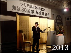 2013年8月、シモダ緑友会・彩友会発足30周年