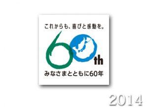 2014年8月、設立60周年