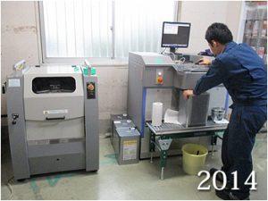2014年11月、西東京調色センターを開設
