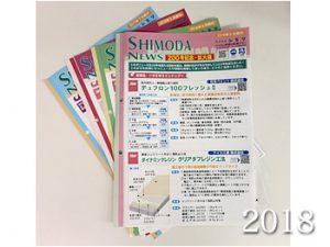 2018年4月、SHIMODA NEWS 200号を
